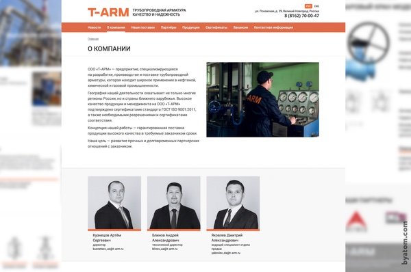 "The website of LLC ""T-ARM"""